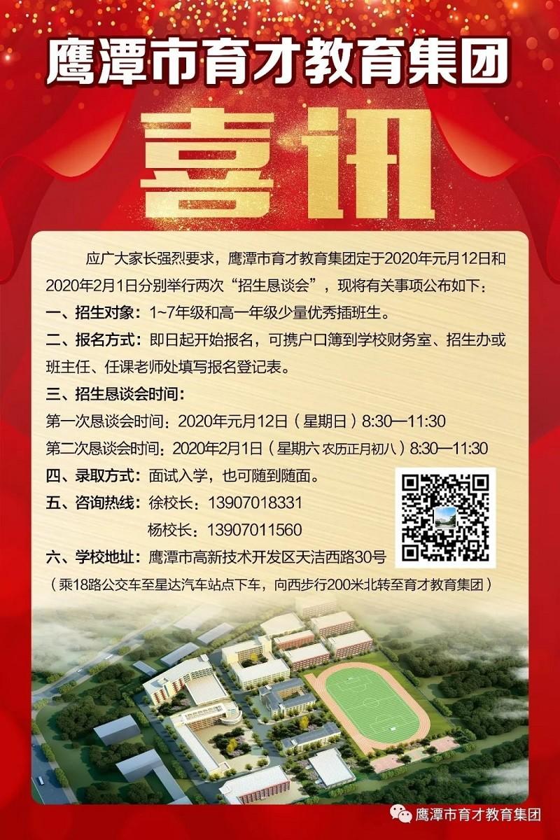 鹰潭育才_看图王.web.jpg